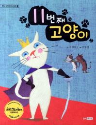 11번째 고양이