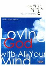 마음을 다하고 뜻을 다하는 하나님 사랑