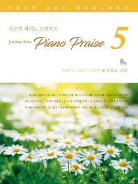 믿음과 소망(김준희 피아노 프레이즈 5)