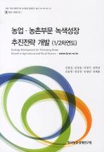 농업 농촌부문 녹색성장 추진전략 개발(1/2차연도)