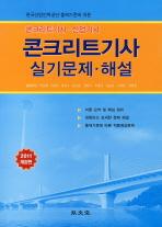 콘크리트기사 실기문제 해설(개정판)(2011)