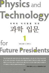 미래의 리더들을 위한 과학 입문. 1