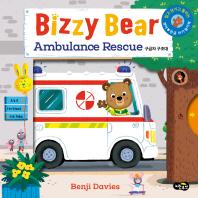 비지 베어(Bizzy Bear) 구급차 구조대