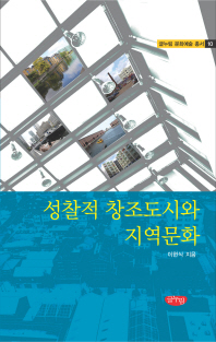 성찰적 창조도시와 지역문화