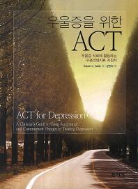 우울증을 위한 ACT