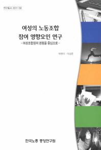 여성의 노동조합 참여 영향요인 연구