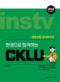 한권으로 합격하는 CKLU(생명보험 언더라이터)(2021)