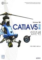 CATIA V5 정복 입문편