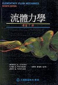 유체역학(7판)(ELEMENTARY FLUID MECHANICS)