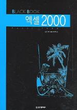 엑셀 2000 (BLACK BOOK)