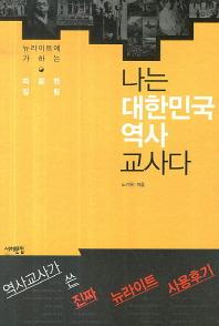나는 대한민국 역사 교사다