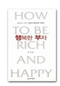행복한 부자