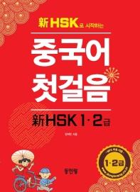 신 HSK로 시작하는 중국어 첫걸음: HSK 1, 2급