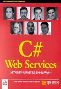 C# WEB SERVICES(.NET 리모팅과 ASP.NET으로 웹 서비스 구축하기)