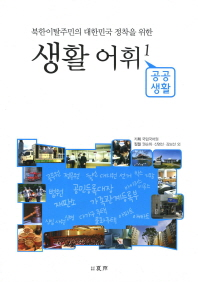 북한이탈주민의 대한민국 정착을 위한 생활어휘 1: 공공생활