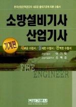 소방설비기사 산업기사(기계편)