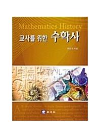 수학사 (교사를 위한) (한인기)