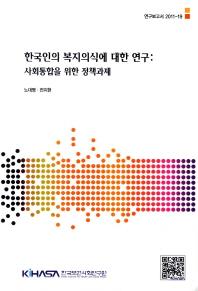 한국인의 복지의식에 대한 연구: 사회통합을 위한 정책과제