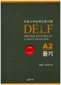 DELF 델프 A2 듣기