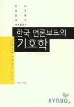 한국 언론보도의 기호학
