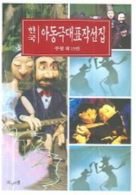 한국 아동극대표작선집