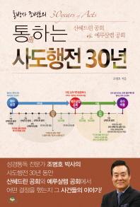 통박사 조병호의 통하는 사도행전 30년