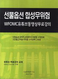 선물옵션 합성무위험 WFOMC유튜브동영상무료강의