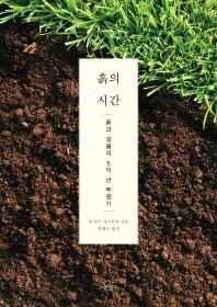 흙의 시간