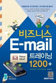 비즈니스 E-Mail 트레이닝 1200플러스