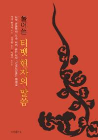 풀어쓴 티벳 현자의 말씀