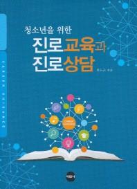 청소년을 위한 진로교육과 진로상담