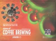 에센스 오브 커피 브루잉 주니어. 1(Essence of coffee brewing JUNIOR-1)