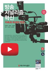 방송 저널리즘 혁신
