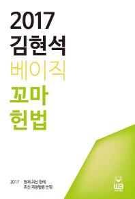 김현석 베이직 꼬마헌법(2017)