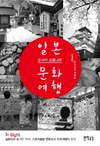 일본 오사카 교토나라 문화여행