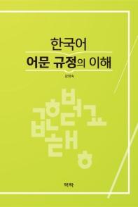 한국어 어문 규정의 이해