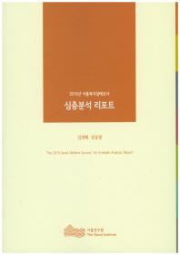 2015년 서울복지실태조사 심층분석 리포트