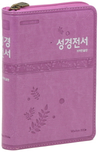 성경전서(진달래)(특소단본)(62TM)(색인)(개역한글)