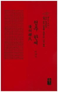 청주 한씨 이야기(빨강)