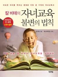 칼 비테의 자녀교육 불변의 법칙(미니북)