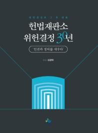 헌법재판소 위헌결정 30년