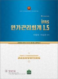 IFRS 원가관리회계 1.5