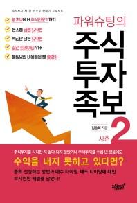 파워슈팅의 주식투자족보 시즌. 2