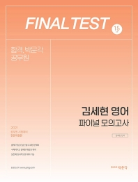 김세현 영어 파이널 모의고사(2021)