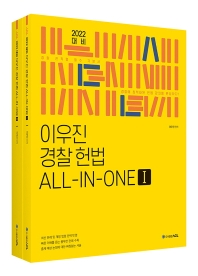 2022 ACL 이우진 경찰 헌법 ALL-IN-ONE