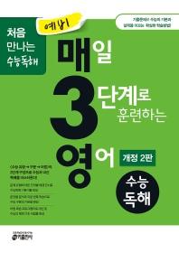 예비 매3영 매일 3단계로 훈련하는 영어 수능독해(2021)