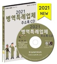 병역특례업체 주소록(2021)(CD)