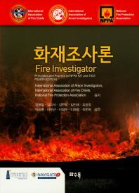 화재조사론