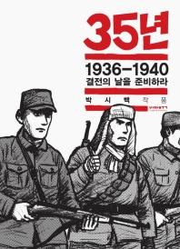 35년. 6: 1936-1940 결전의 날을 준비하라