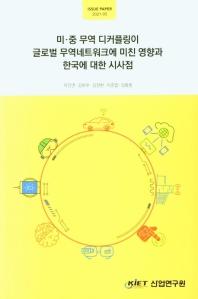 미·중 무역 디커플링이 글로벌 무역네트워크에 미친 영향과 한국에 대한 시사점